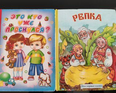 deux livres russes