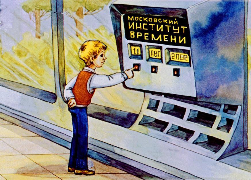 Futur en russe